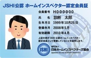 素材-会員証データ(大)-170913