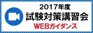 バナー-試験対策WEB講座2017-1-170829