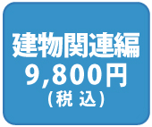 IMG_tatemonokanren-set-price-small-180907