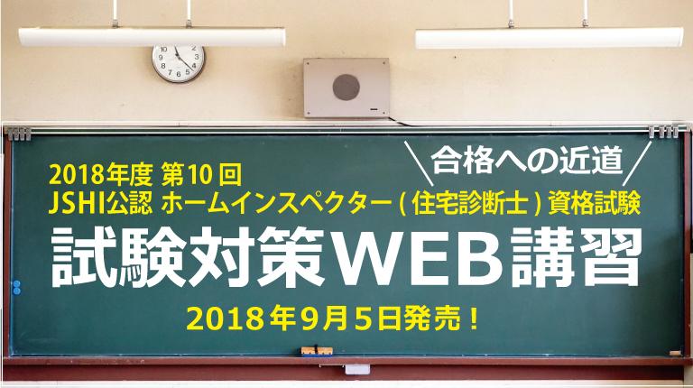 banner-WEB-kouza2018-TOP-768x294-180904