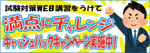 banner-WEB-kouza2018-TOP-campain-490x175-3-180927