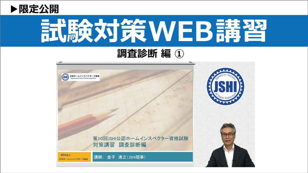 受験者応援キャンペーン-試験対策WEB講習-調査診断編