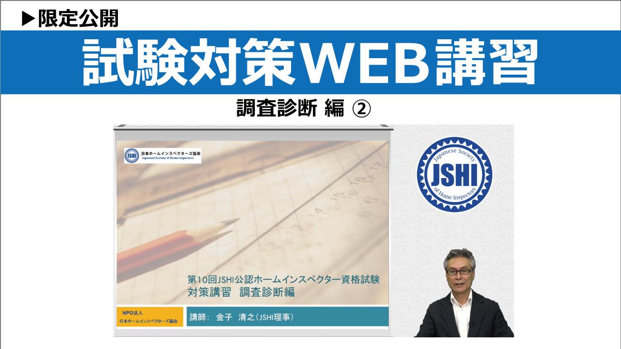 画像-Youtube-サムネ用-試験対策WEB講習-調査診断編-2-181109