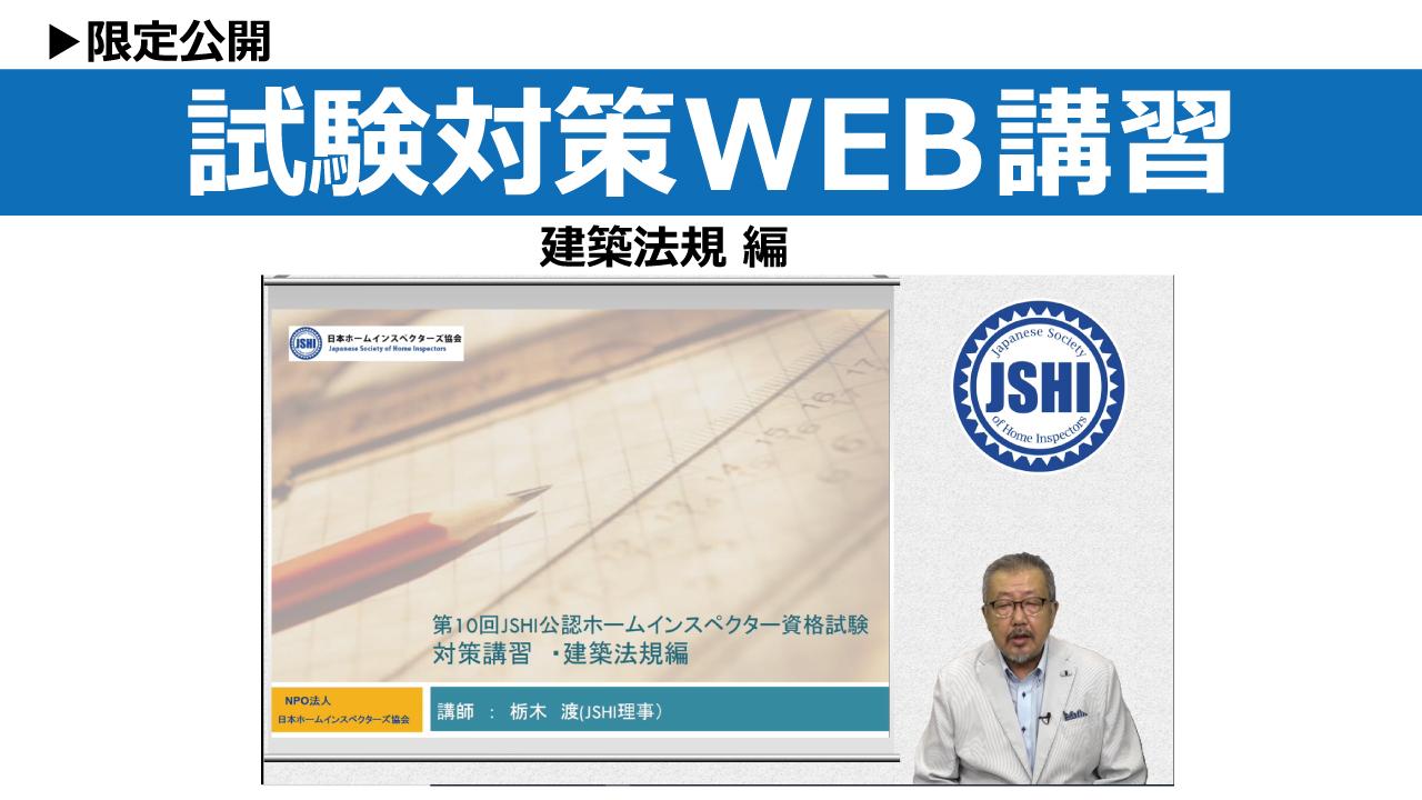 受験者応援キャンペーン-試験対策WEB講習-建築法規編