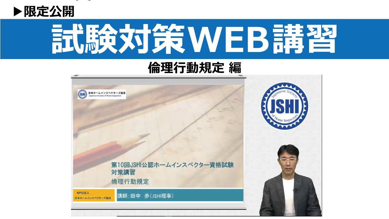 受験者応援キャンペーン-試験対策WEB講習-倫理行動規定