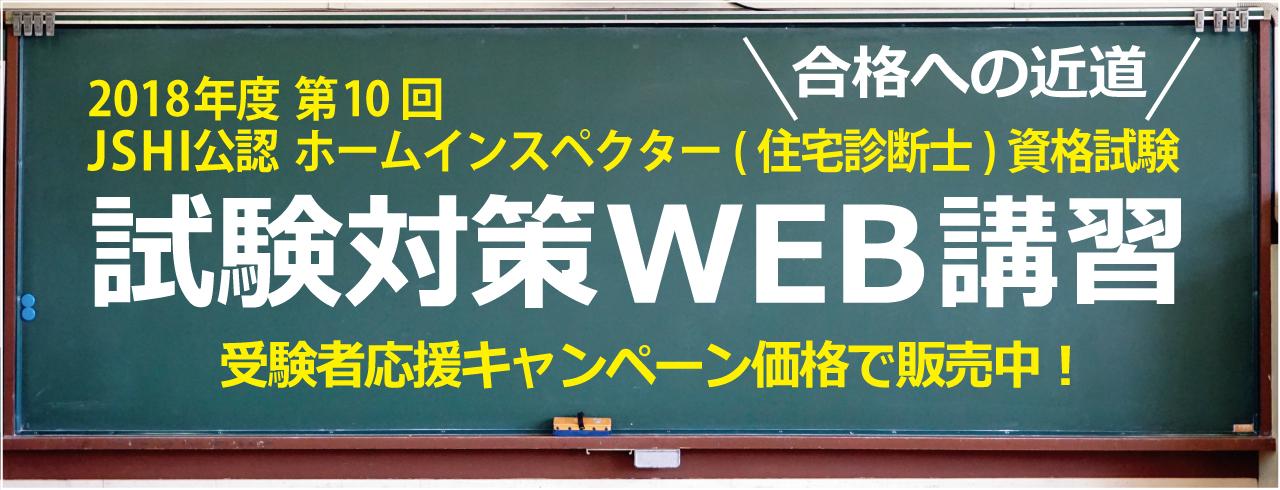 試験対策WEB講座2018-受験者応援キャンペーン-181105
