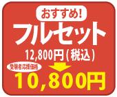 IMG_fullset-price-small-180907