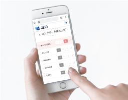 住宅診断WEBアプリ「診断上手NEXT」リリース開始