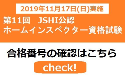 合格番号公開「JSHI公認ホームインスペクター資格試験」