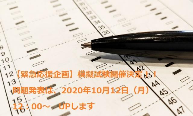 【緊急応援企画】2020年度模擬試験開始!