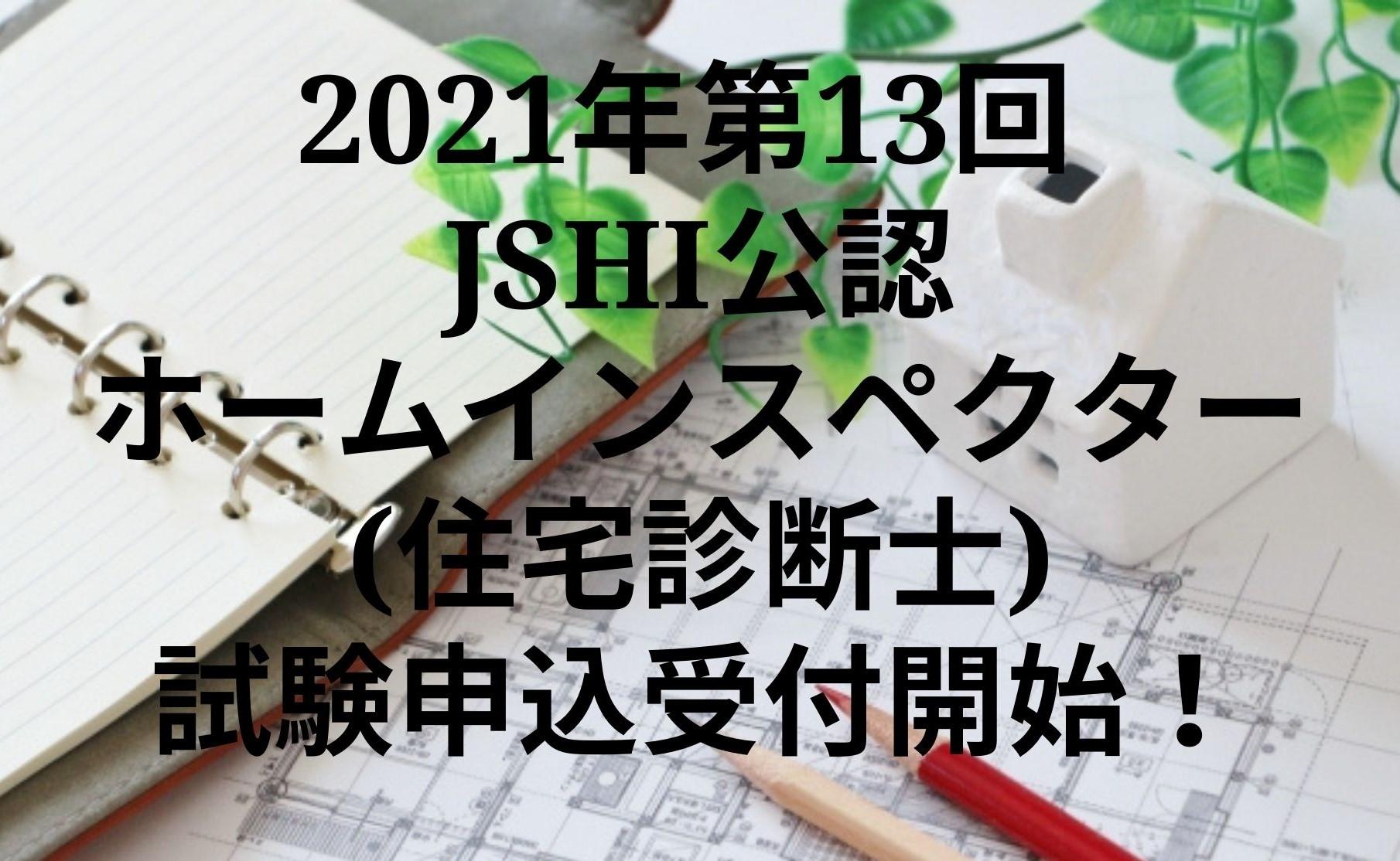 2021年度 第13回 JSHI公認ホームインスペクター(住宅診断士)資格試験申込開始!