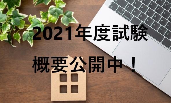 2021年度試験概要公開!