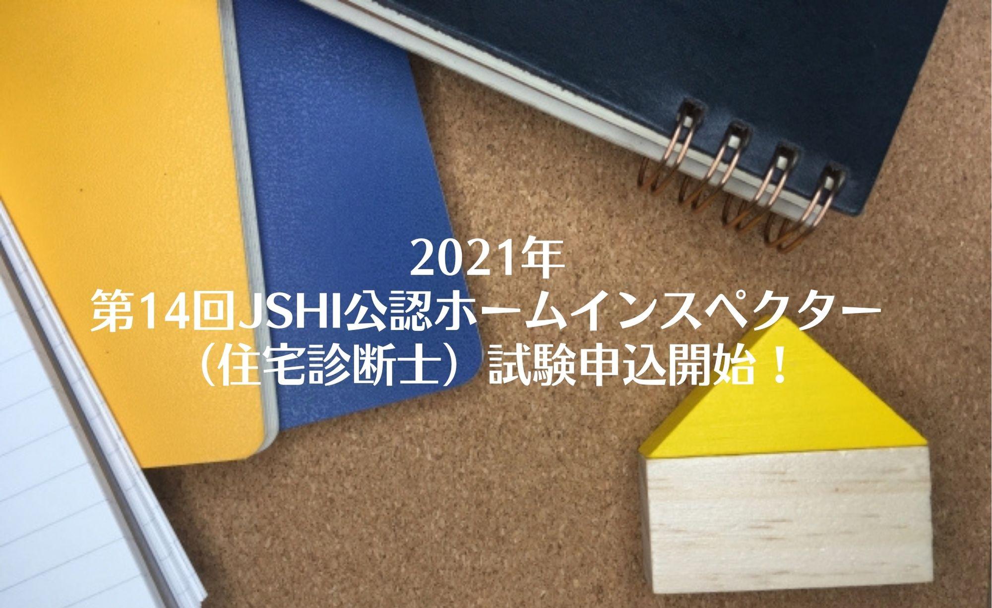 2021年度 第14回 JSHI公認ホームインスペクター(住宅診断士)資格試験申込開始!